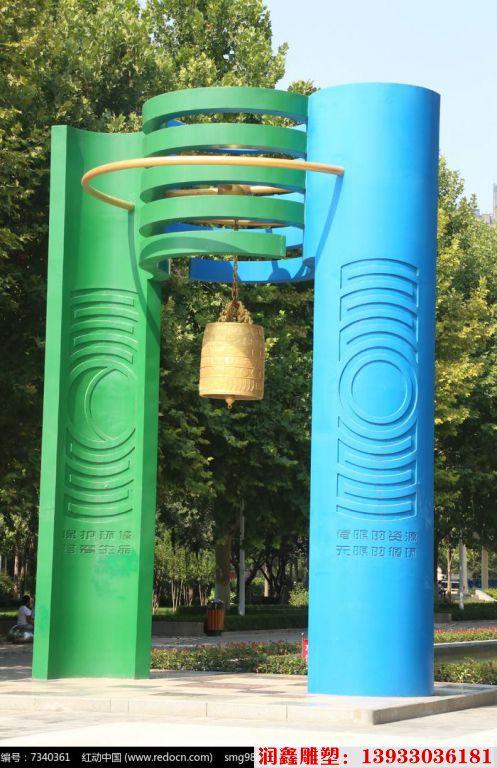 保护环境雕塑